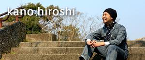 カノーヒロシ -kano hiroshi-