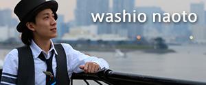 鷲尾直人 -washio naoto-