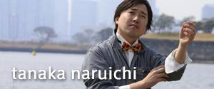 田中なるいち -tanaka naruichi-