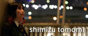 清水智未 -shimizu tomomi-