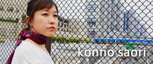 こんのさおり -konno saori-