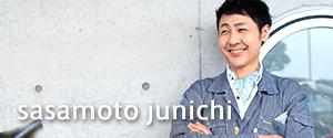 笹本純一 -sasamoto junichi-