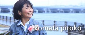 小叉ぴろこ -komata piroko-