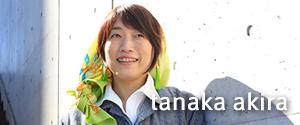 田仲 晶 -tanaka akira-