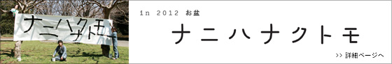 7millions-ナナミリオンズ- in 2012 お盆『ナニハナクトモ』