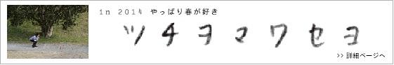 7millions-ナナミリオンズ- in 2014 やっぱり春が好き『ツチヲマワセヨ』